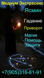 Частные объявления приворот саратов город красноярск объявления куплю ларек киоск с местом